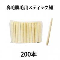 ◆【WaxWax】短 鼻毛用丸スティック 200本  75mm   ノーズワックス用