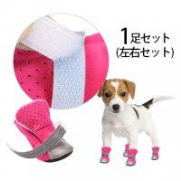 【小型中型犬用 FZS017RO】ペット用 スノーブーツ 1足セット(左右)マジックテープ  反射板付き 蛍光ピンク