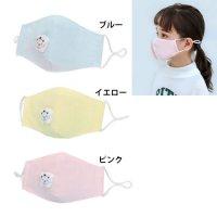 【子供用】エアバルブ/フィルターポケット付き マスク 1枚