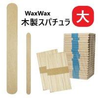 ◆【ワックス脱毛】木製スティック スパチュラ 大・小