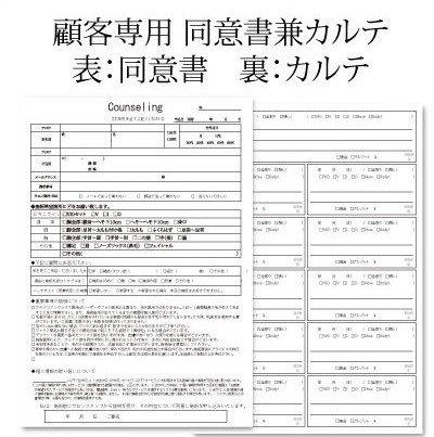 ◆一般用 カウンセリング兼同意書*500枚セット