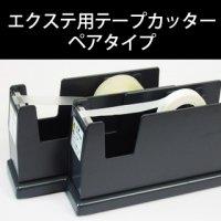 エクステ用テープカッター【まつ毛エクステンション マツエク サロン まつ毛エクステ】