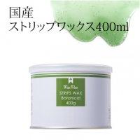 ◆WaxWax【ストリップワックス】国産 ボタニカルワックス 400ml缶