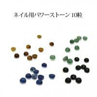 パワーストーン タイガーアイ/オニキス/アベンチュリン/ラピスラズリ 3mm 10粒