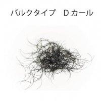 シルク毛/バルクタイプ Dカール