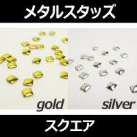 スタッズ メタル ゴールド/シルバー スクエア(四角)2mm/3mm【ネイル アート/ネイル パーツ】