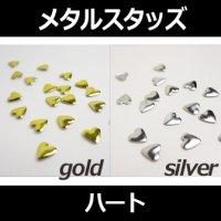 スタッズ メタル ゴールド/シルバー ハート 3.5mm/5mm【ネイル アート/ネイル パーツ】