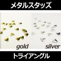 スタッズ メタル ゴールド/シルバー トライアングル(三角)3mm/4mm【ネイル アート/ネイル パーツ】