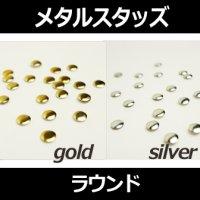 スタッズ メタル ゴールド/シルバー ラウンド(丸)2mm/3mm【ネイル アート/ネイル パーツ】