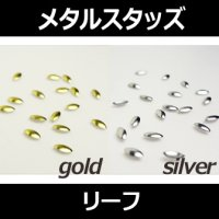 スタッズ メタル ゴールド/シルバー  2mm/3mm/6mm  リーフ【ネイル アート/ネイル パーツ】