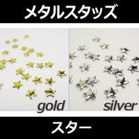 スタッズ メタル Gスター 2mm/Sスター 4mm【ネイル アート/ネイル パーツ】ゴールド シルバー