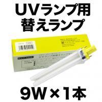 UVランプ 替えランプ 1本価格