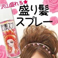 盛り髪 スプレー スーパーハード 無香料【ヘアスプレー ヘアスタイル スタイリング】