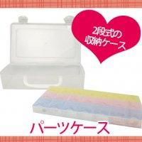 パーツケース 大量パーツ収納★【クリアケース/収納ボックス/小物入れケース】