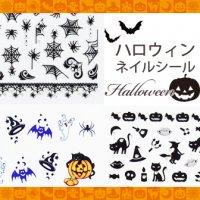 ネイルシール【ハロウィン  Halloween カボチャ コウモリ 魔女】ビーエヌ【ラバーシール】