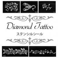 【ステンシルシール 1枚】ダイアモンドタトゥ ボディアート用