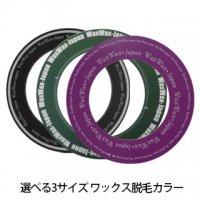 ◆ワックスカラー ワックス缶カバー 50枚入