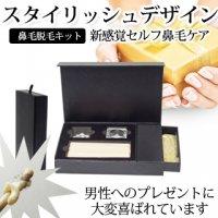 【WaxWax.JAPAN】スタイリッシュデザイン 鼻毛ケアキット ノーズワックス