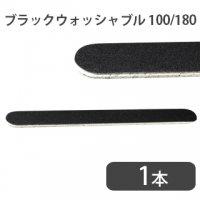 ブラックウォッシャブル 100/180G ネイルファイル
