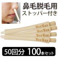 ◆ストッパー付 鼻毛脱毛スティック<BR>WaxWax