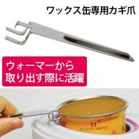 【WaxWax】ワックス脱毛 ワックス缶専用カギ爪 缶