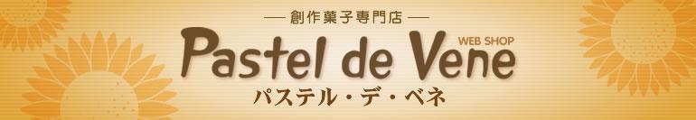 Pastel de Vene WEB Shop -創作菓子専門店-
