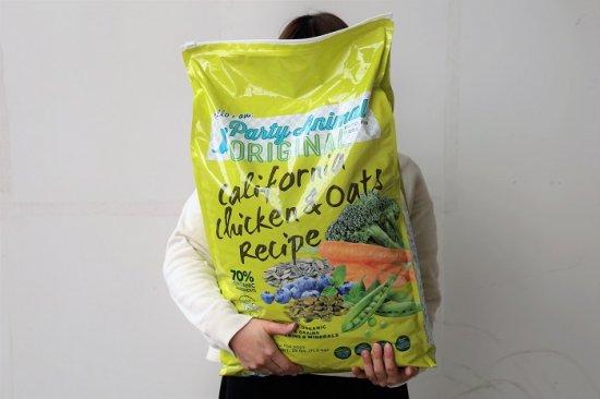 お得な大袋。オーガニック ドッグフード 11.3kg(11.3kg×1袋)