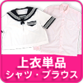 ★上衣・シャツ・ブラウス単品★