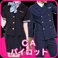 ★CA・パイロット★