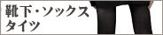 靴下・ソックス・タイツ