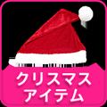 【クリスマス】アクセサリー・ソックス・小物
