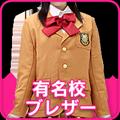 【有名校】ブレザー制服セット
