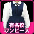 【有名校】ワンピース制服