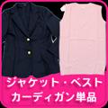 【品質厳選】ジャケット・ベスト・カーディガン単品