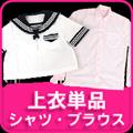 【品質厳選】上衣・シャツ・ブラウス単品