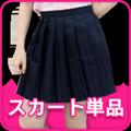 【品質厳選】スカート単品