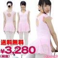 1208A■MB●送料無料●<即納!特価!在庫限り!> スカート付レオタード(後ろリボン) 色:ピンク サイズ:M/BIG