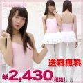 1208C■MB●送料無料●<即納!特価!在庫限り!> チュールスカート付きキャミソールレオタード 色:ピンク×白 サイズ:M/BIG