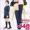 1260H▲<即納!特価!在庫限り!> 綿混 スクールリブハイソックス 色:紺 サイズ:22〜25cm