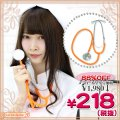 1261I▲<即納!在庫限り!> 超特価・スチール耳かけ聴診器 色:オレンジ サイズ:フリー