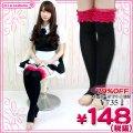 1261E▲<即納!在庫限り!> 超特価・裾レース付きトゥレスオーバーニー 色:ブラック×ピンク サイズ:23-25cm