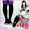 1261D▲<即納!在庫限り!> 超特価・裾レース付きトゥレスオーバーニー 色:ブラック×パープル サイズ:23-25cm