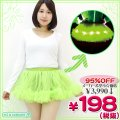 1103D◇<即納!特価!在庫限り!> ELEX光るパニエ 色:黄緑 サイズ:Ladies