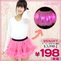 1103C◇<即納!特価!在庫限り!> ELEX光るパニエ カスタムver. 色:ピンク サイズ:UNISEX