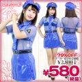●超絶特価!580円フルセットのコスプレ衣装!●<即納!特価!在庫限り!> Sherry's Closet SL プライベートポリス 色:青