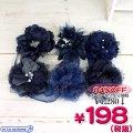 1280C◇<即納!在庫限り!> 超特価・デザインおまかせ高品質コサージュ 色:紺