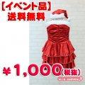 1266C▼●送料無料●【即納・B品】裾フリルサンタガール 色:赤 サイズ:M