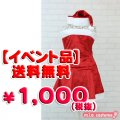 1266C▼●送料無料●【即納・B品】Aラインベアトップ サンタガール 色:赤 サイズ:M