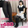 1202H▲<即納!特価!在庫限り!> 80Dタイツ単品 色:黒 サイズ:フリー