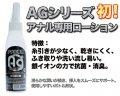 AG+アナルローション 120ml